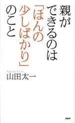 Yamada_3