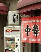 Takesima_2