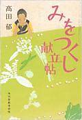 Kaoru_2