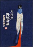 Hinako