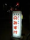 nomisuke
